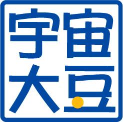「宇宙大豆」ロゴ(文字のみ)